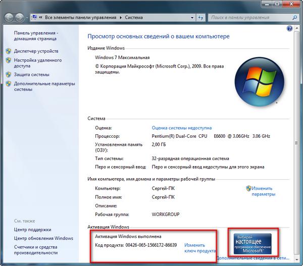 Как активировать windows 7 максимальная бесплатно