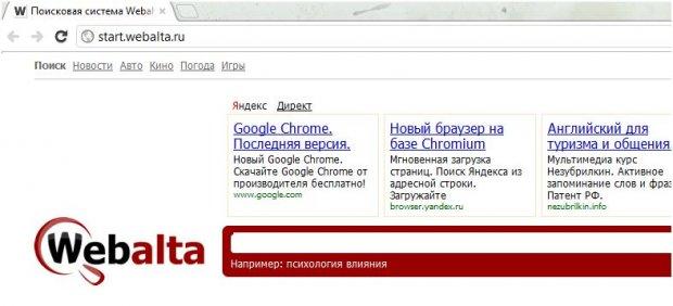 Как удалить Webalta из Opera