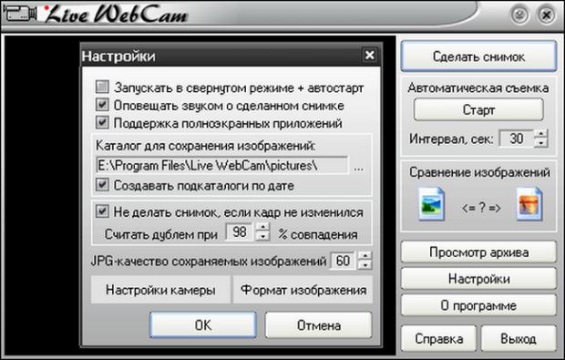 Как фотографироваться на веб камеру на ноутбуке